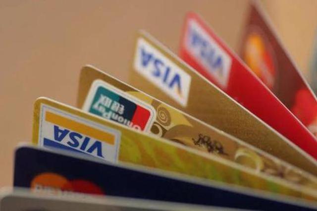 上海银保监局提示信用卡分期业务误区:免息不等于免费