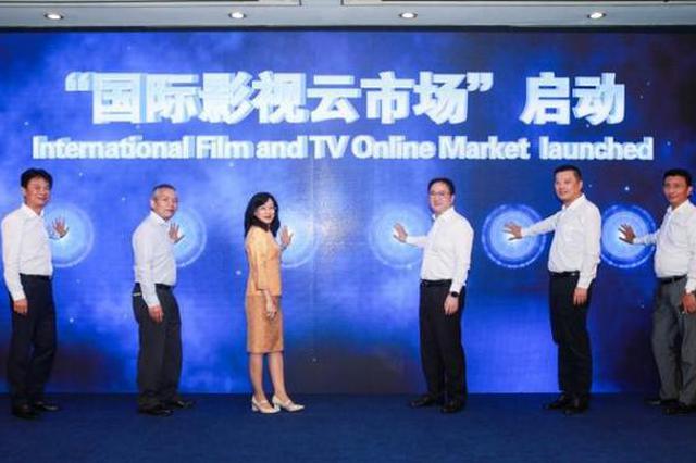 上海电影电视节首次启动国际影视云市场 持续到8月5日