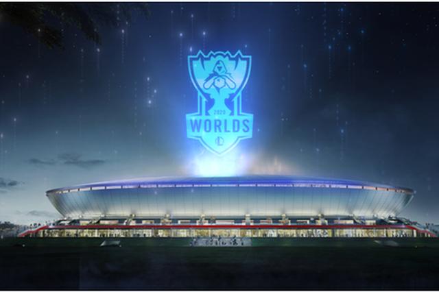 2020英雄联盟全球总决赛全程在沪举办 场馆及主题发布