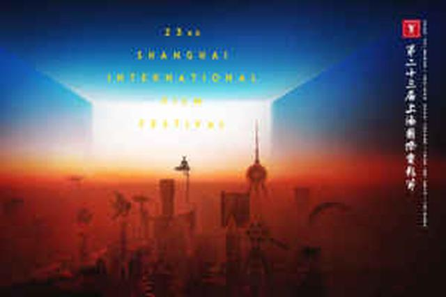 第23届上海国际电影节今日闭幕 收到报名影片3693部