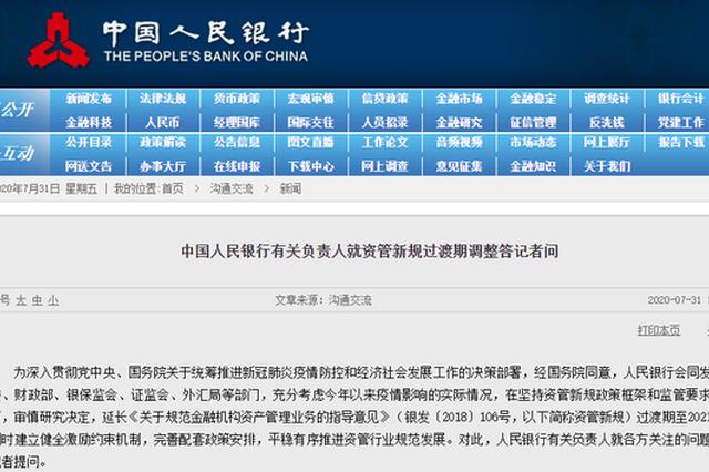 央行:资管新规过渡期延至明年底 并做好六稳和六保工作
