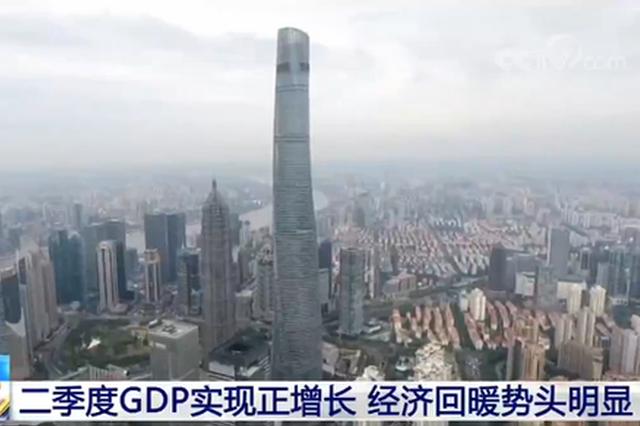 上海二季度GDP实现正增长 经济回暖势头明显