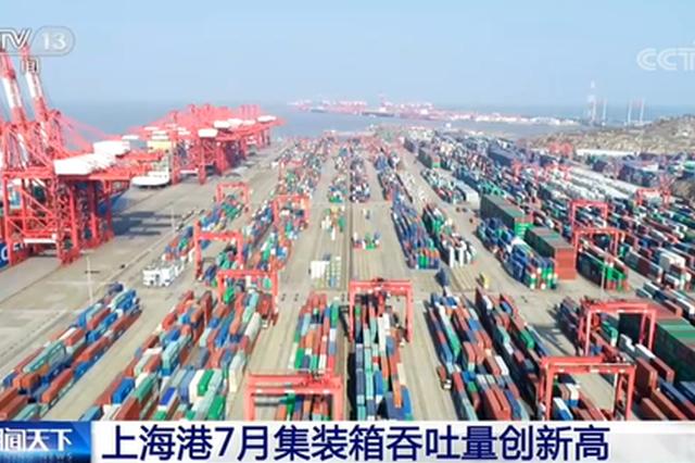 上海港7月集装箱吞吐量创新高 达到单月390.3万标准箱