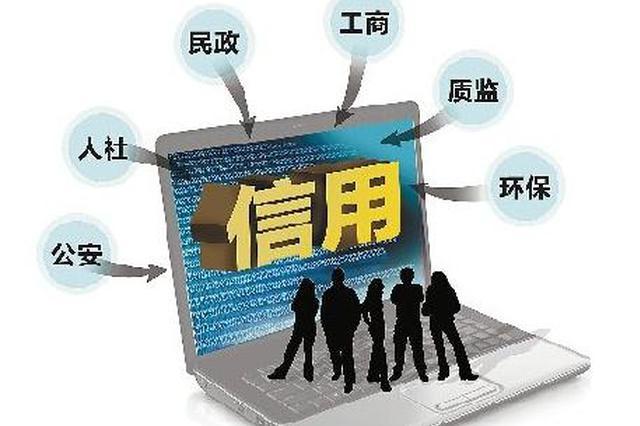 上海发布信用监管实施意见 3年内全面建立信用监管体系