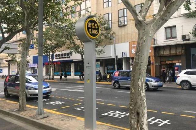 上海今年计划增一百个出租车候车点 上线申城出行APP