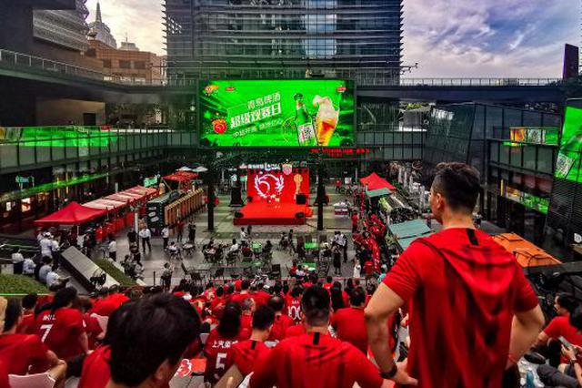 球迷欢聚超级观赛日 上港打造城市优质足球文化