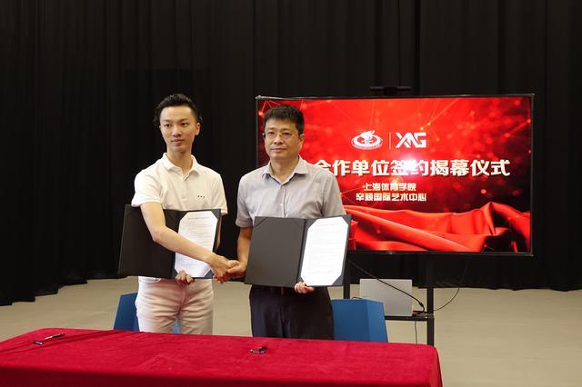 上海体育学院签约辛颖国际艺术中心 深度推进校企合作育新人