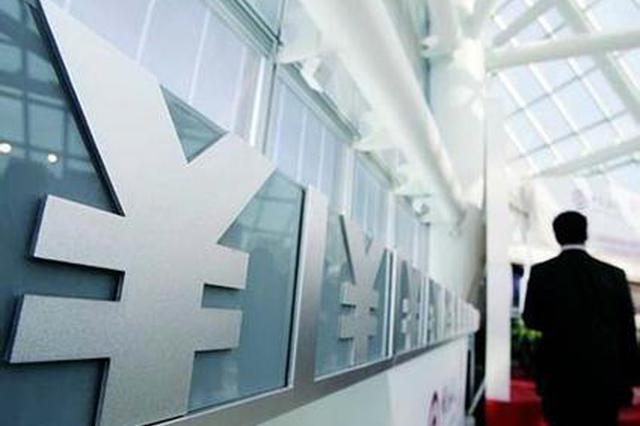 央行上海总部:下半年持续做好ICO、P2P网贷等风险监测处置