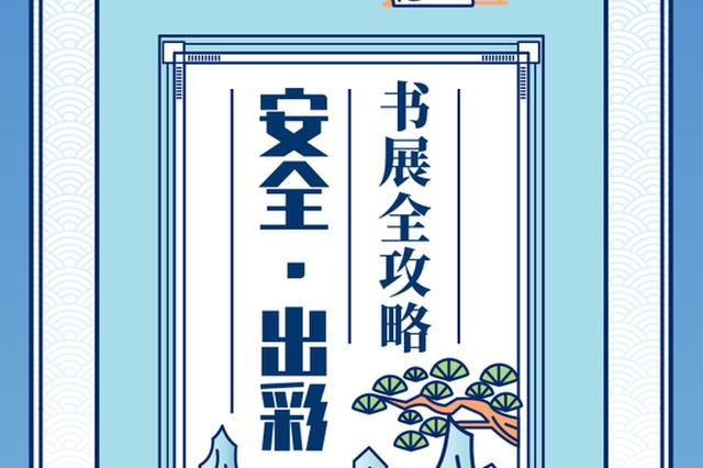 2020上海书展线上线下门票开售 一图详解今年书展大不同