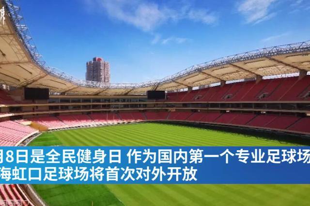 上海虹口足球场首次对外开放 仅开放预约到9月26日