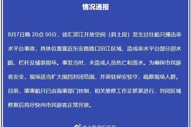 上海徐汇滨江开放空间亲水平台遭船只撞击 无人伤亡