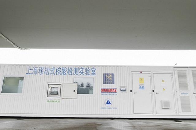 上海启用移动式核酸检测方舱 样本检测能力达1000人次