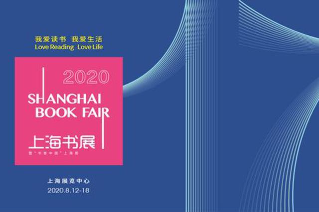 2020上海书展下周三开幕 1000多项活动菜单新鲜出炉
