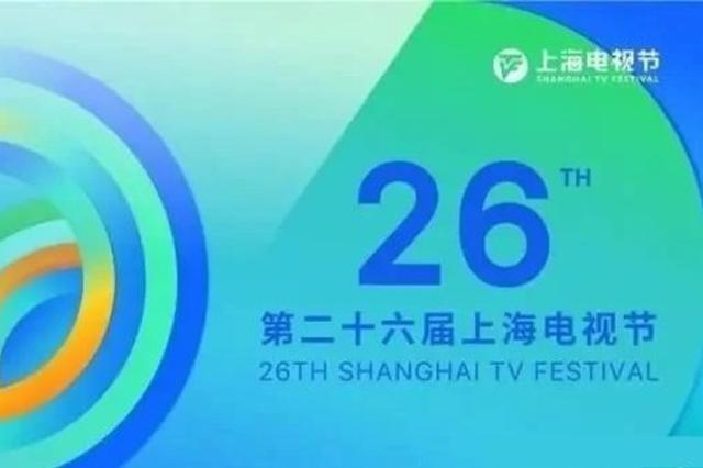 上海电视节白玉兰奖在沪举行 网络首播剧成最大赢家