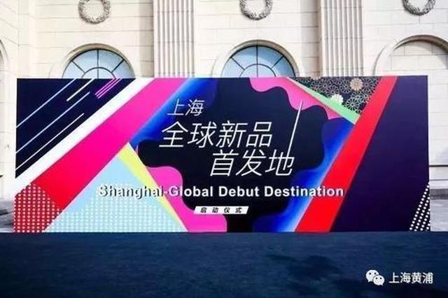 上海全球新品首发地建设 对国际品牌形成强磁场