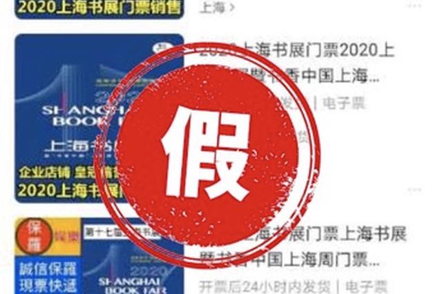 2020上海书展门票使用指引和购票渠道声明发布