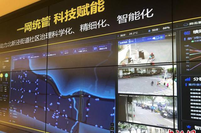 上海用两张网织就品质生活 科技赋能城市管理
