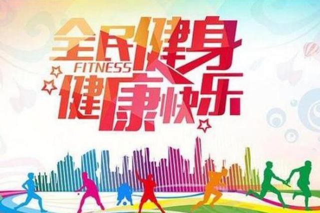 全民健身日千处体育场馆免费 市民增强体质意愿强烈