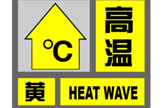 申城发布高温黄色预警信号:外出请做好防暑防晒降温工作