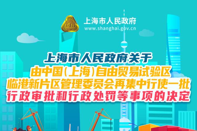 沪临港新片区再集中行使653项行政审批和行政处罚事项
