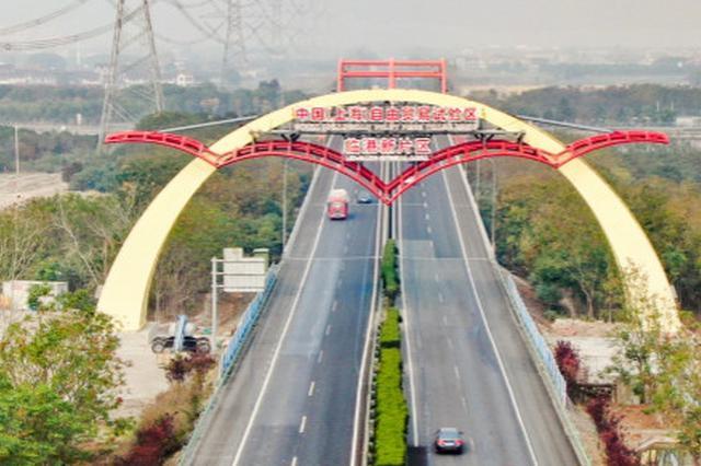 上海自贸区临港新片区提质增效 促进中国经济双循环