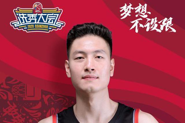CBA选秀上海男篮状元签摘下区俊炫 山西队选中张宁