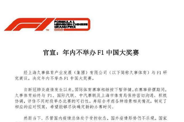 上海久事体育:决定年内将不举办F1中国大奖赛