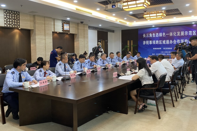 青浦吳江嘉善簽署合作備忘錄 推首批涉稅事項跨區域通辦清單