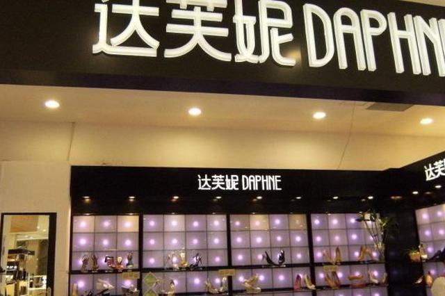 达芙妮宣布彻底退出实体零售 去年日均关店6家