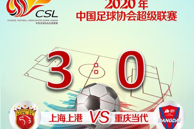 中超联赛第七轮:上港3:0胜重庆当代 申花0:0平河南建业