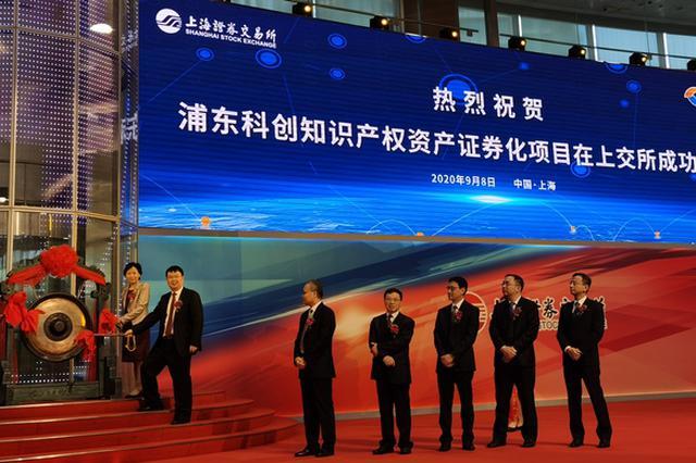 上海首个知识产权证券化项目在上交所挂牌