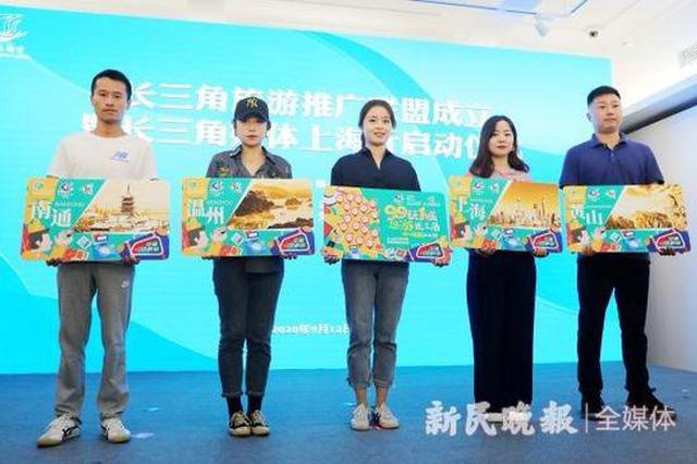 長三角旅游推廣聯盟成立 99玩一城悠游長三角年票發行