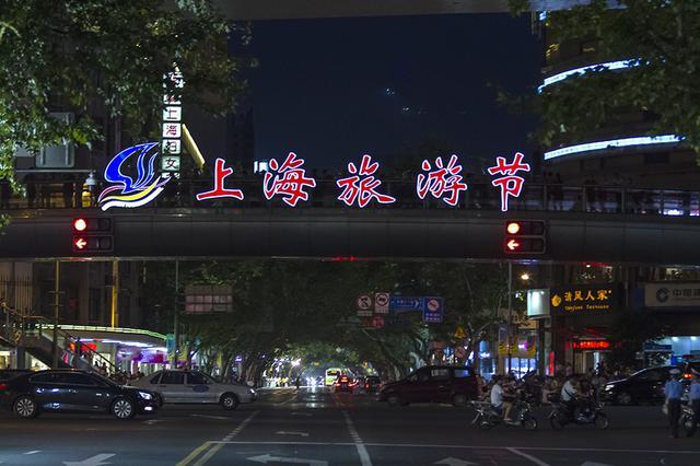 上海旅游节未来10天将推出一系列精彩活动
