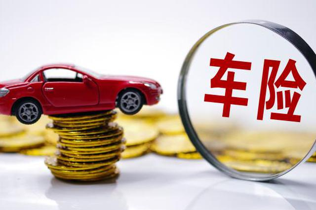 车险改革9月19日正式实施:扩大范围额度 费率总体降低