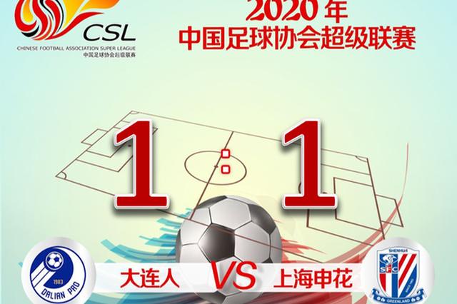 凭借毕津浩进球终场前扳平比分 上海申花1:1战平大连人