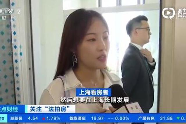 上海法院拍卖房不限购:看房者挤爆 出价50多轮才抢到