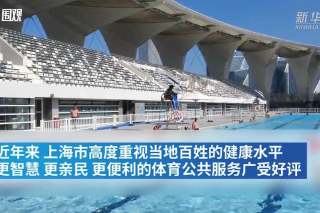 上海探索体育公共服务新模式 更智慧、更亲民、更便利