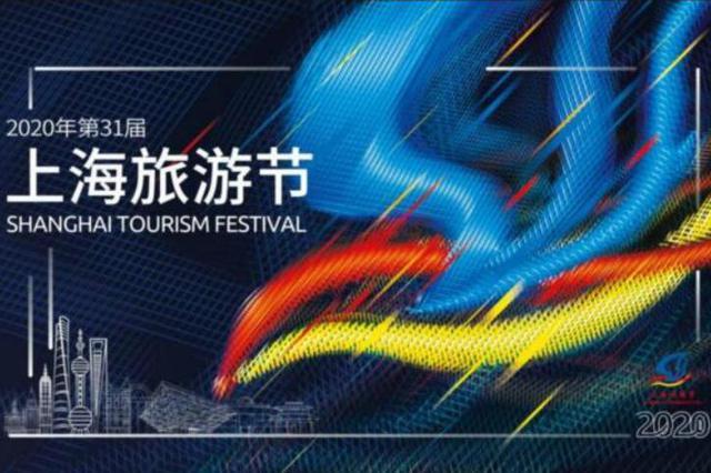 招青春体验官闹非遗潮流 上海旅游节未来十天仍闹腾