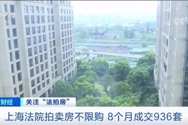 上海法院拍卖房不限购:看房者挤爆 每平米还贵一万元