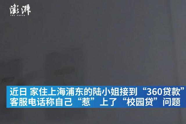 防不胜防 上海一女子毕业两年仍接到校园贷诈骗电话