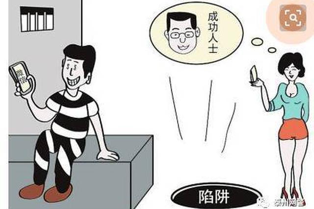 上海市公安局通报一起网络裸聊敲诈勒索案件 受害人上百人
