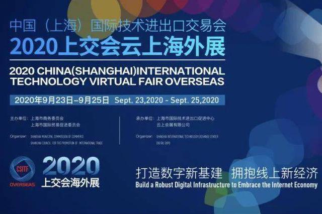 上交会云上海外展将举办 打造数字新基建拥抱线上经济