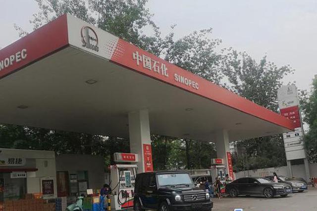 油价将迎年内第四次下调 国庆出门加满一箱油或降12.5元