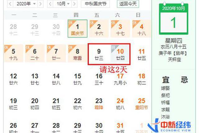 中秋国庆拼假可连休16天假 错峰出行机票便宜超千元