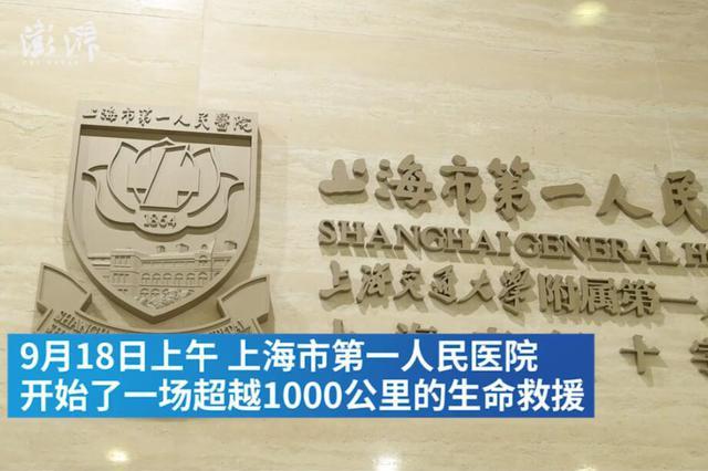上海民警与白血病女孩的缘分 超越1000公里的生命救援