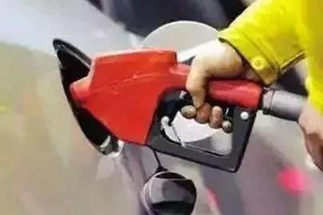 油价迎年内第四降 加满一箱油将少花12.5元