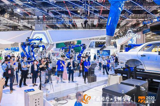 第22届中国工博会圆满落幕 提振全球工业经济信心