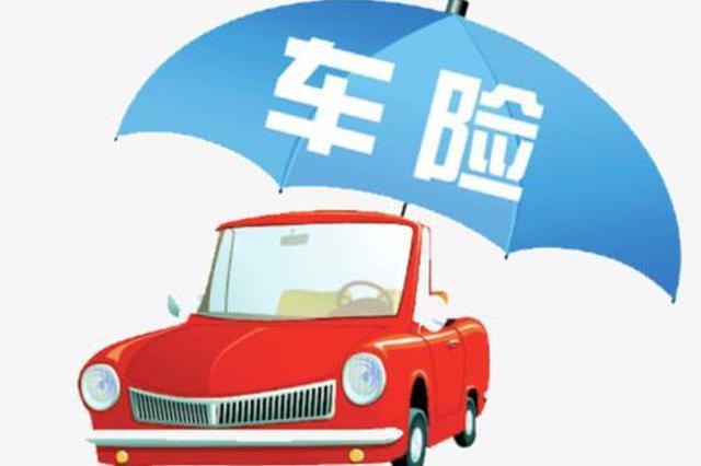 车险综合改革启动新保单上线 新老车险到底有什么区别