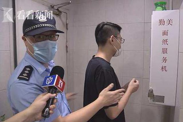 男子地铁站内多次碰瓷并报警讹钱 已被依法刑事拘留