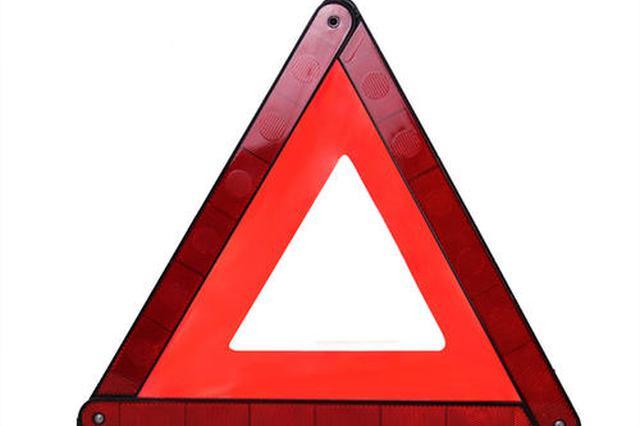 车子抛锚后驾驶员不放警示标志 酿成两车追尾事故